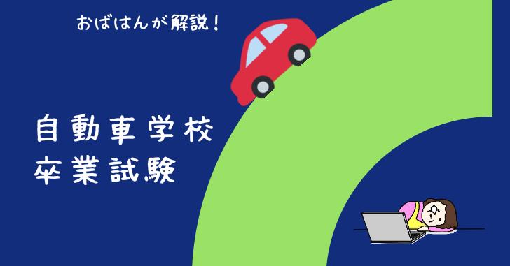 自動車学校の卒業検定で一発合格!内容と合格のコツ